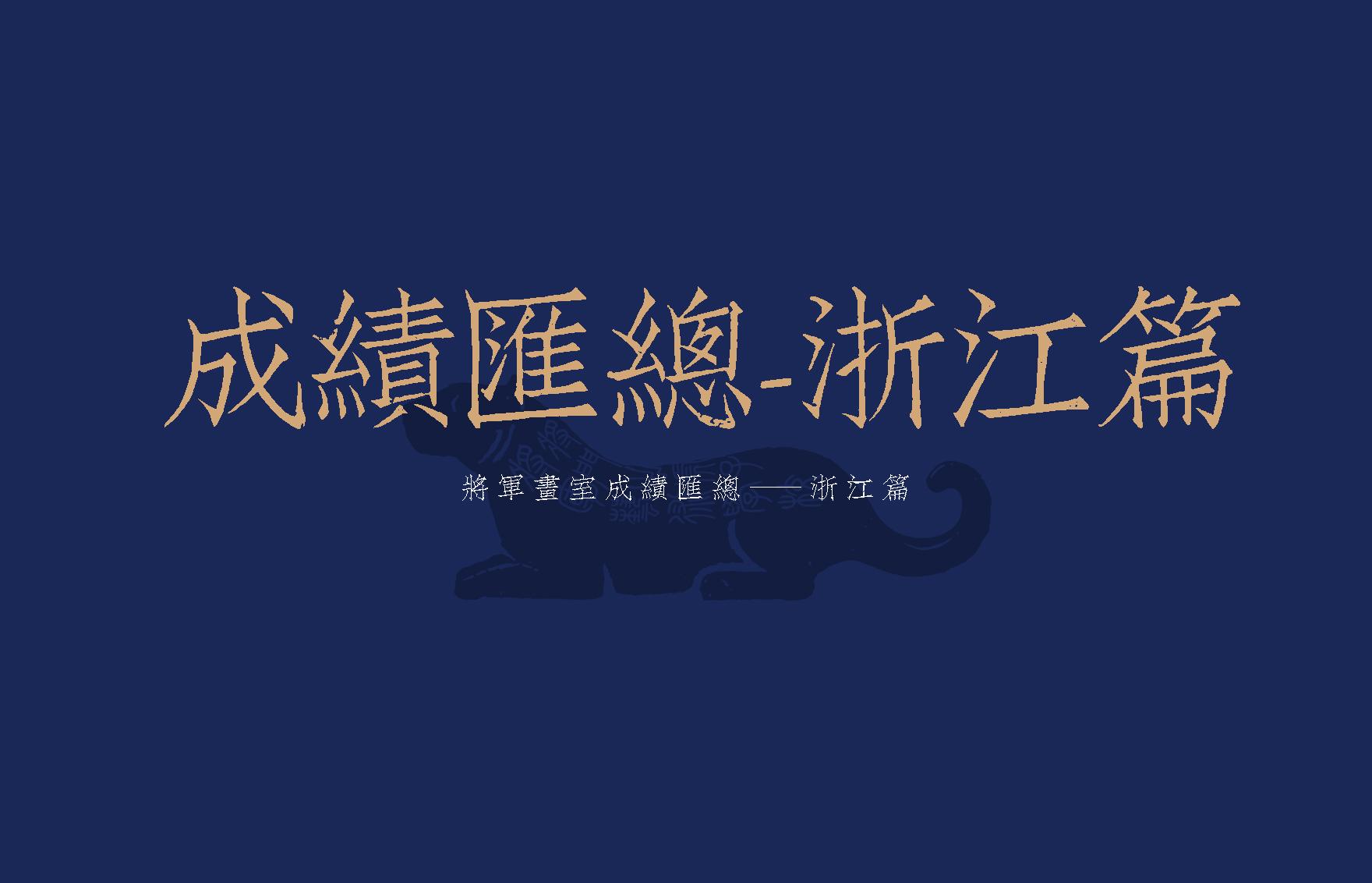 将军画室各省份联考成绩汇总 ——浙江篇