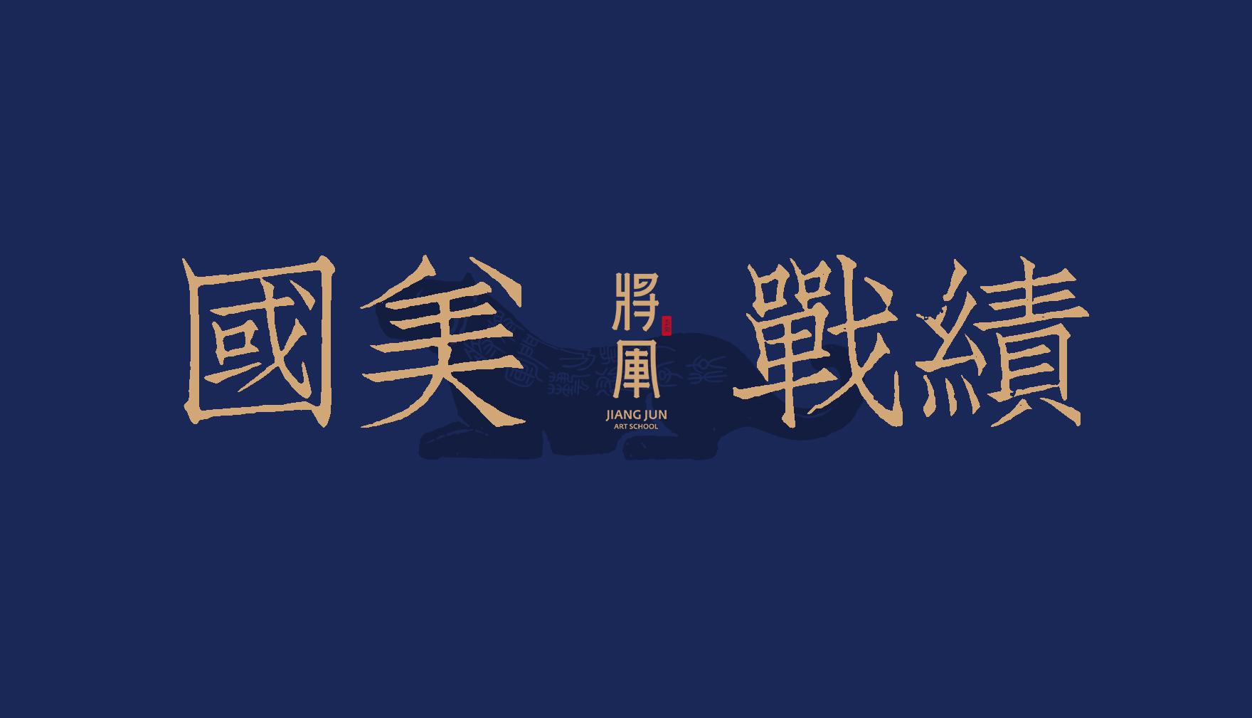 中国美术学院前20名