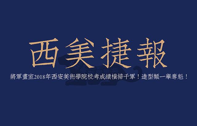 将军画室2018年西安美术学院校考成绩横扫千军!