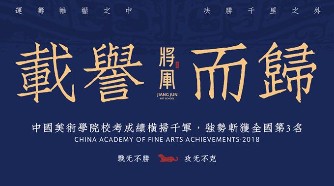 将军学子再引风暴,中国美术学院前50名强势斩获10张合格证