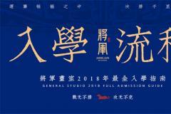 杭州美术培训,将军画室2018年最全入学指南,新生必看
