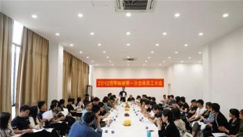 杭州将军画室2018年第一次全体员工大会!