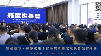 家校携手,筑梦未来丨杭州将军画室2019届家长会完美落幕!
