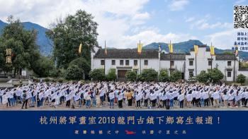将军写生季 | 将军画室2018-2019届龙门古镇下乡写生合影集