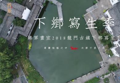 杭州将军画室龙门古镇下乡写生季短片