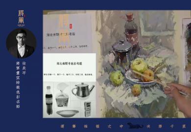 将军画室特邀色彩名师徐长平19年湖北省联考色彩考题示范