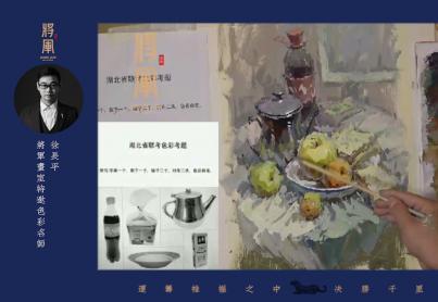 视频教学:将军画室特邀色彩名师徐长平19年湖北省联考色彩考题示范