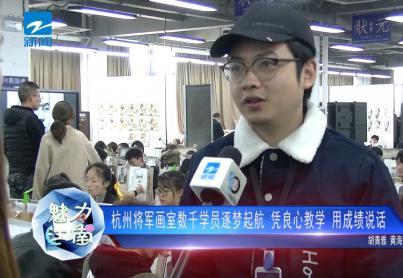 视频教学:浙江卫视新闻频道走进杭州将军画室