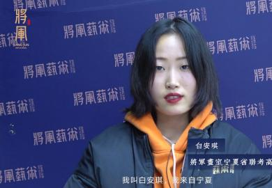 杭州将军画室宁夏省联考高分学员白安琪专访短片
