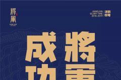 杭州将军画室丨天津美术学院2019年本科专业考试报名公告!