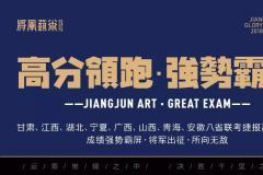 杭州将军画室丨19年甘肃、湖北、安徽各省美术联考成绩捷报