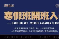 杭州将军画室丨这个寒假,先人一步赢在起跑线!