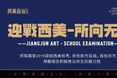 杭州将军画室丨将军学子迎战西安美术学院美术校考