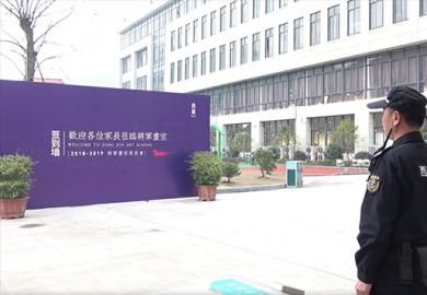 杭州将军画室校园安全守护者短片