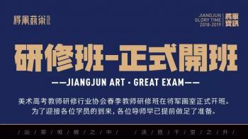 杭州将军画室 美术高考教师研修行业协会春季教师研修班