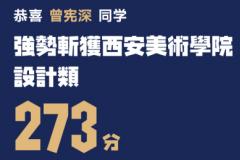 杭州画室丨将军画室|西安美术学院校考成绩公示!