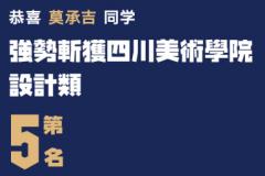杭州画室丨将军画室|四川美术学院 & 广州美术学院校考成绩