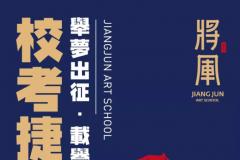 杭州将军画室丨2019届湖北美术学院校考成绩公示!