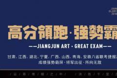杭州将军画室丨甘肃、江西、湖北等各省美术联考成绩领先