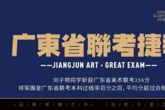 杭州将军画室丨画室捷报频传,广东省美术联考再创辉煌