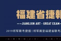 杭州将军画室丨画室捷报频传,福建省美术联考再创辉煌