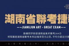 杭州将军画室|捷报频传,湖南省美术联考再创辉煌!