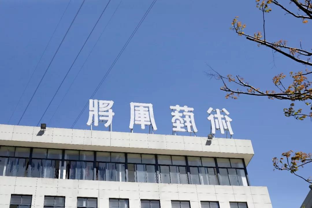 杭州将军画室