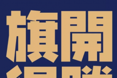 杭州将军画室丨2019届十大美院校考成绩综述!