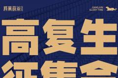 杭州将军画室丨2020届高复班招生简章已出!