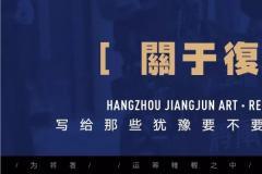 杭州将军画室|致复读生:做好准备挤进十大美院大门了吗