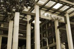 包括中国美术学院在内的其他院校对文化课要求怎么样?