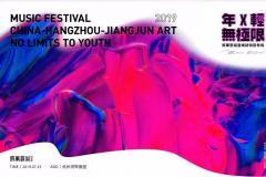 杭州将军画室丨音乐节预报名火爆开启,点燃这个盛夏!