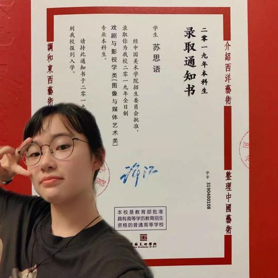 苏思语同学被中国美术学院录取