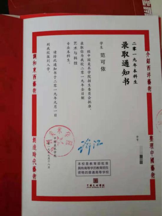 范可依同学被中国美术学院录取