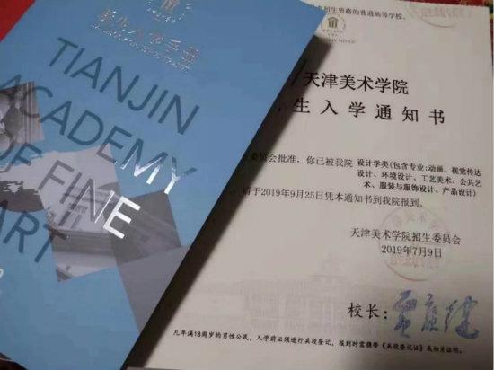 邱海峰同学被天津美术学院录取