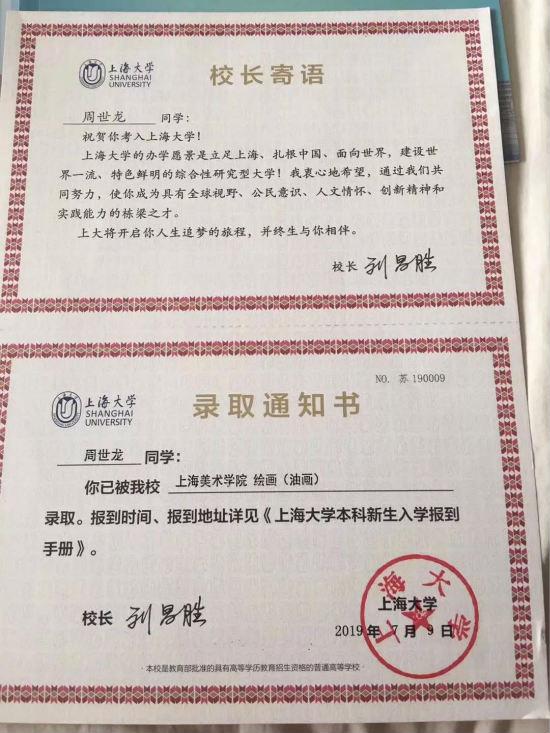 周世龙同学被上海大学美术学院录取