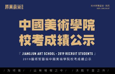 杭州将军画室丨2019届中国美术学院校考成绩公示!