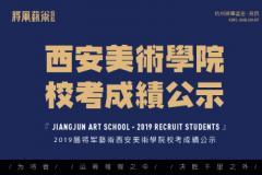 杭州将军画室丨2019届西安美术学院校考成绩公示(更新)!