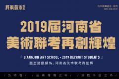 杭州将军画室丨画室捷报频传,河南省美术联考再创辉煌