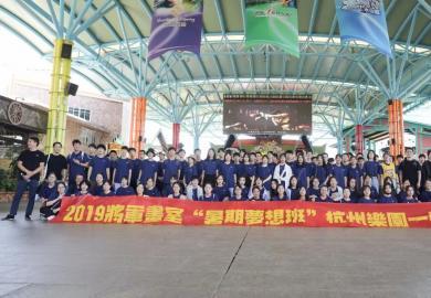 将军画室暑期杭州乐园一日游