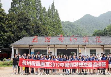 杭州将军画室暑期班丨五泄奇幻漂流