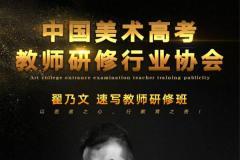 翟乃文速写教师研修开班通告(2018)