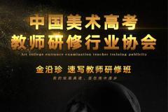 金沿珍速写教师研修班开班通告(2018)