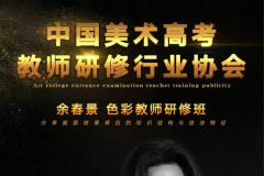 余春景色彩教师研修班开班通告(2018)