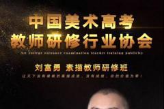 刘富勇素描教师研修一期学员作品汇报暨二期开班通告(2018)