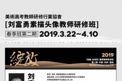 刘富勇素描教师研修首期作品汇报及第二期开课公告(2019)