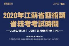 将军画室丨江苏省2020美术类统考时间及考点安排!
