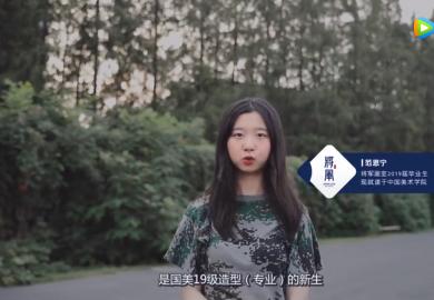 将军画室丨福建省国美学子采访