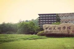 杭州美术生,艺考文化课多少分能上理想院校?