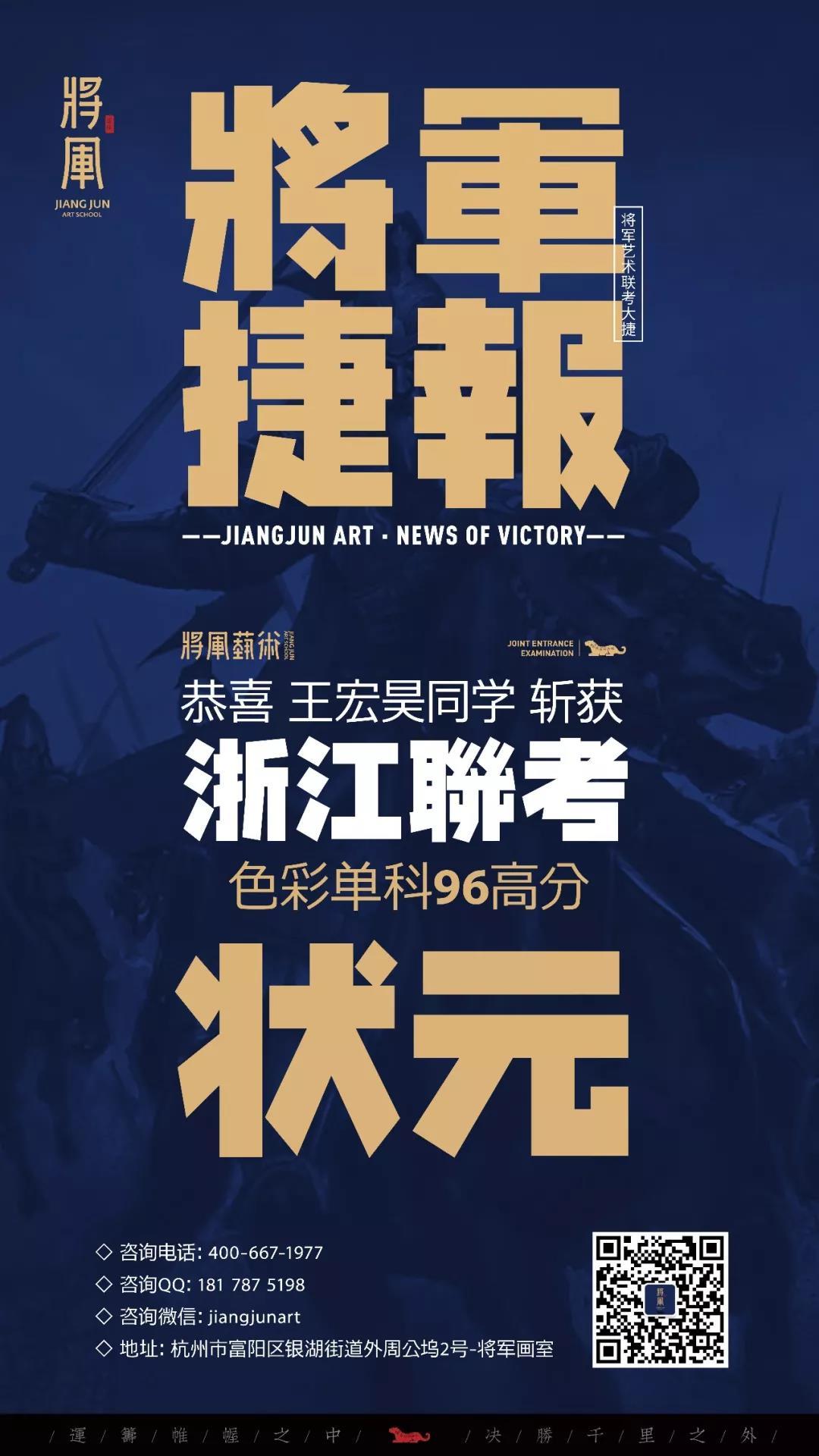 浙江省联考捷报4